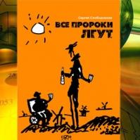 Сергей Слободчиков. Все Пророки Лгут. 2014