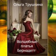 Ольга Трушкина. Волшебные Платья Бернадетт. 2013