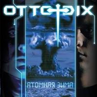 Otto Dix. Атомная Зима. 2007