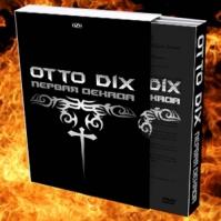 Otto Dix. Первая Декада. 2014