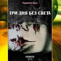 Людмила Брус. Три Дня Без Света. 2013