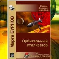 Марти Бурнов. Орбитальный Утилизатор. 2013