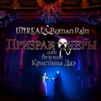 Unreal. Призрак Оперы Или Безумие Кристины Даэ. 2010