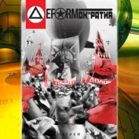 Deform. Deformократия. EP. 2012