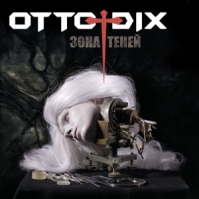 Otto Dix. Зона Теней. 2009