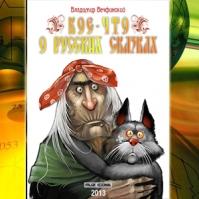 Владимир Вечфинский. Кое-что О Русских Сказках. 2013