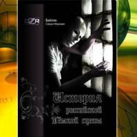 Самуил Бейлин. История Российской Темной Сцены. 2010