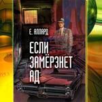 Евгений Аллард. Если Замёрзнет Ад. 2013