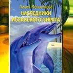 Ольга Трушкина. Наследники Испанского Пирата. 2013
