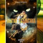 Владимир Вечфинский. Магия Галактики. 2013