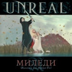 Unreal. Миледи. 2013