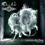DreamVeil. Танатофобия. Сингл. 2010