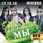 """Рок-фестиваль """"Мы"""". Москва веб-билет"""
