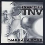Танцы На Воле. Пластик. 1998