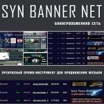 "Баннерная сеть ""SYN Banner Net"". Ротация баннера в течение 1/2 года"