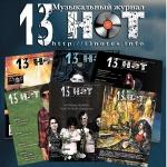 """Журнал """"13 Нот"""". Включение трека в CD-приложение"""