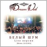 DreamVeil. Белый Шум - Live Версия. 2014