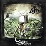 Deform. Дети Телевизора. 2009