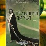 Татьяна Мудрая. Полынная Звезда. 2013