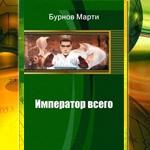 Марти Бурнов. Император Всего. 2013