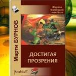 Марти Бурнов. Достигая Прозрения. 2013
