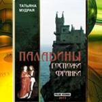 Татьяна Мудрая. Паладины Госпожи Франки. 2013